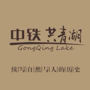 中鐵共青湖logo.jpg