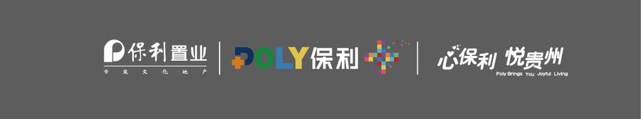 企業logo--心保利 悅貴州logo.jpg