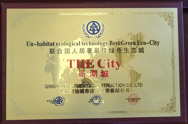聯合國人居最佳綠色生態城.jpg